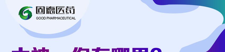 浙江固德医药有限公司招聘杭州OTC销售经理(连锁、药店、诊所等第三终端)_医药英才网
