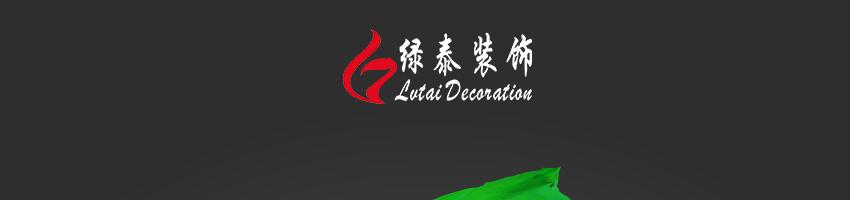 重庆绿泰园林装饰工程有限公司武汉分公司招聘施工员(公装装饰)_建筑英才网