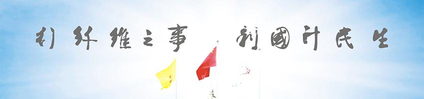 桐昆集团股份有限公司招聘聚合工艺工程师_化工英才网