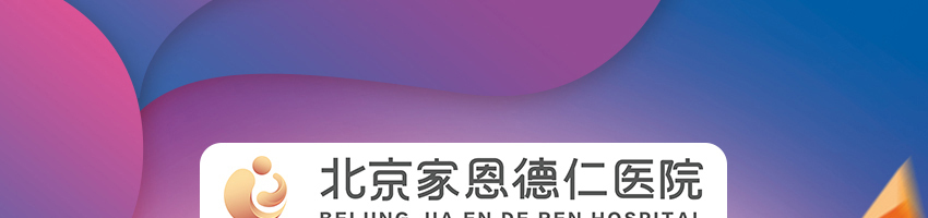 北京家恩德仁医院股份有限公司招聘产科医生_医药英才网