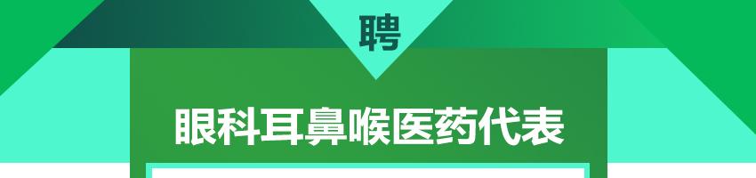 重庆艾视医药有限公司招聘眼科耳鼻喉医药代表_医药英才网