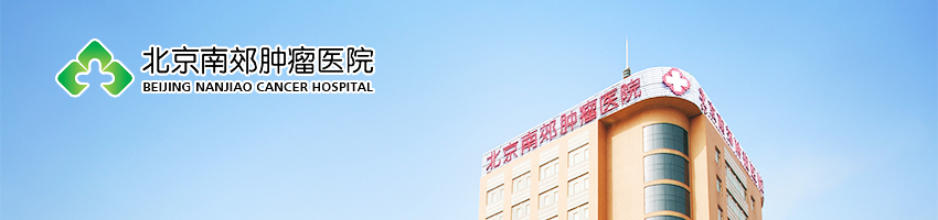 北京南郊肿瘤医院有限公司招聘护士_医药英才网