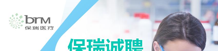 广州保瑞医疗技术有限公司招聘学术专员/学术推广_医药英才网