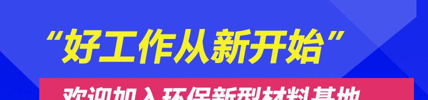 ��波海越新材料有限公司招聘化工操作工(四班�傻梗�_化工英才�W