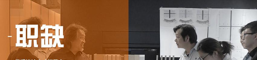 会元设计咨询(上海)有限公司招聘建筑设计师_建筑英才网