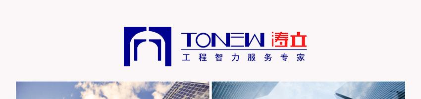 上海涛立工程咨询有限公司招聘结构工程师_亚博国际在线娱乐平台官方网站