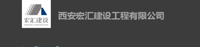 西安宏汇建设工程有限公司招聘建筑八大员_建筑英才网