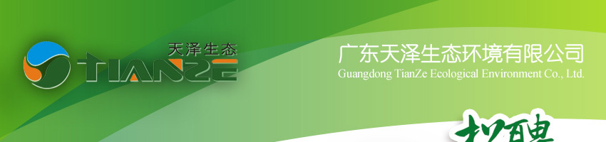 广东天泽生态环境有限公司招聘设计师_建筑英才网