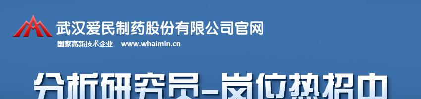 武汉爱民制药股份有限公司招聘分析研究员_英才网联