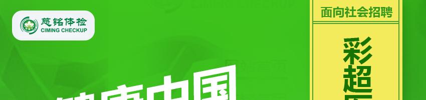慈铭健康体检管理集团有限公司招聘彩超医生(工作地点:北京市-朝阳区)_医药英才网
