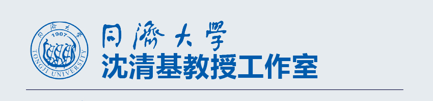 同济大学沈清基教授工作室龙8国际pt网页版城市规划师_龙8娱乐官网英才网