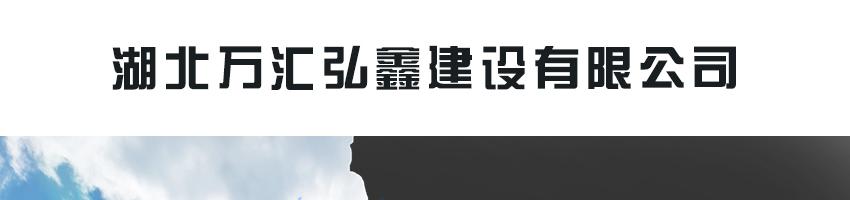 湖北万汇弘鑫建设有限公司招聘施工员_建筑英才网