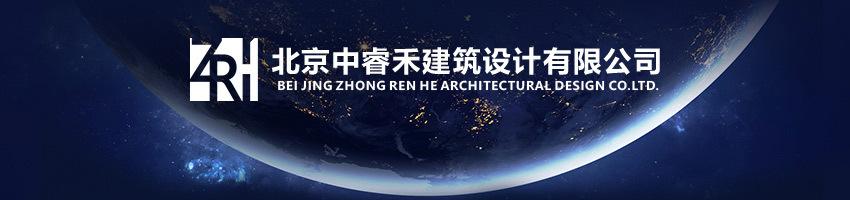 北京中睿禾建筑设计有限公司招聘建筑设计师_建筑英才网