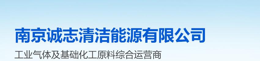 南京诚志清洁能源有限公司招聘仪表工程师_化工英才网