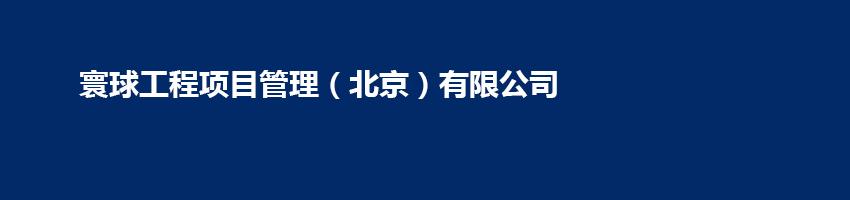 寰球工程项目管理(北京)有限公司招聘合同工程师_化工英才网