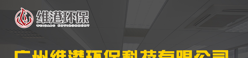 广州维港环�?萍加邢薰�司招聘研发电仪控工程师_化工英才网