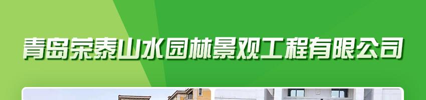 青岛荣泰山水园林景观工程有限公司招聘景观项目经理_建筑英才网