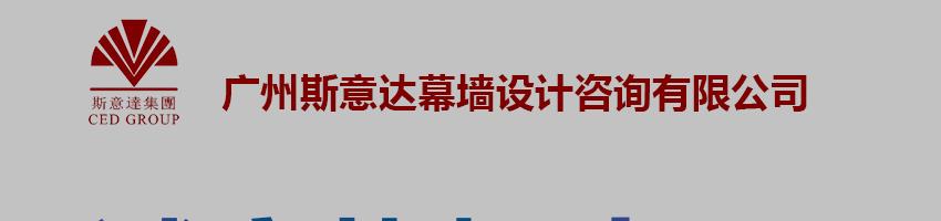 广州斯意达幕墙设计咨询有限公司招聘幕墙设计师_建筑英才网