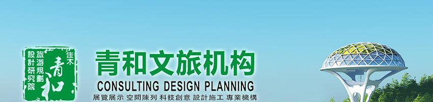 北京佳木青和旅游规划设计院招聘规划设计师_建筑英才网