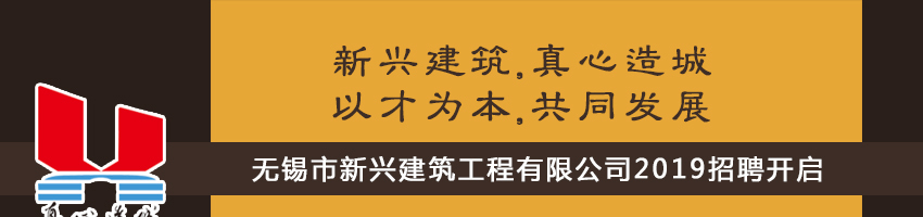 �o�a市新�d建筑工程有限公司招聘土建安全�T_建筑英才�W