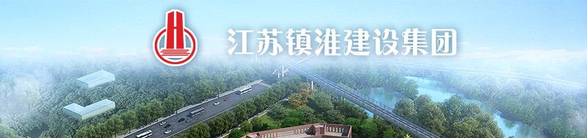 江苏镇淮建设集团建筑设计研究院招聘建筑设计师_建筑英才网