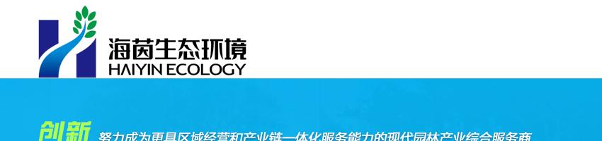 广东海茵生态环境有限公司招聘园林设计师_建筑英才网