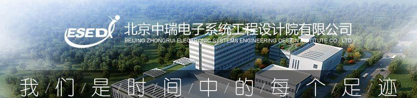 北京中瑞电子系统工程设计院有限公司招聘一级注册结构工程师_阿特英才网