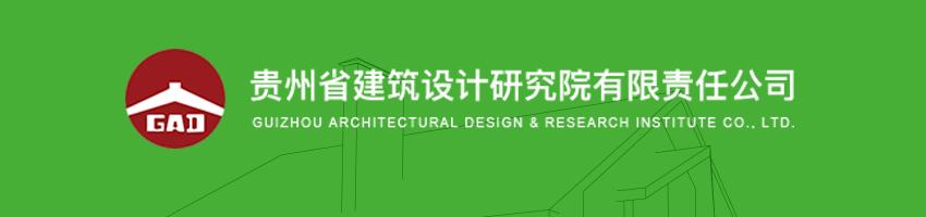 贵州省建筑设计研究院成都分院招聘建筑施工图设计师_建筑英才网