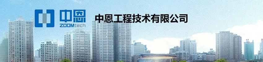 中恩工程技术有限公司招聘道路工程设计师助理_建筑英才网