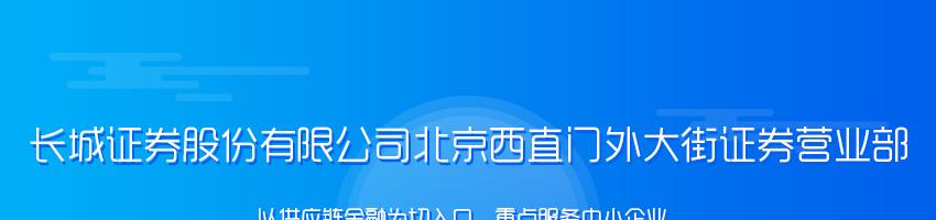长城证券股份有限公司北京西直门外大街证券营业部招聘理财顾问_金融英才网