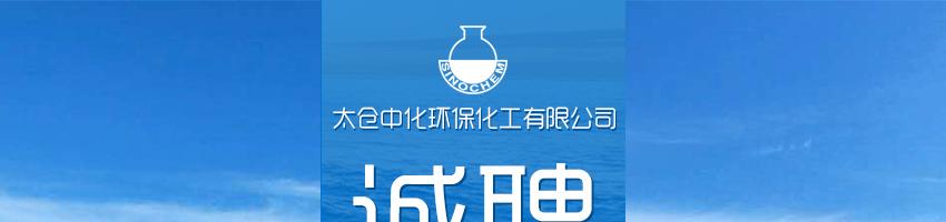 太仓中化环保化工有限公司招聘化工生产运行_化工英才网