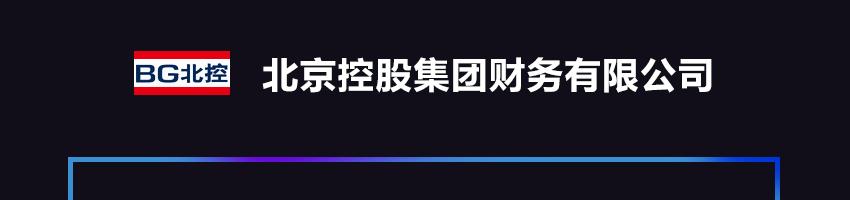北京控股集团财务有限公司招聘计划财务部 出纳岗_金融英才网