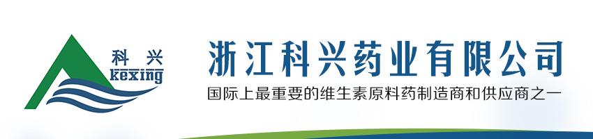 浙江科兴药业有限公司招聘环保工程师_化工英才网