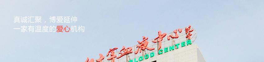 北京市红十字血液中心招聘采血护士(在编、合同)_医药英才网