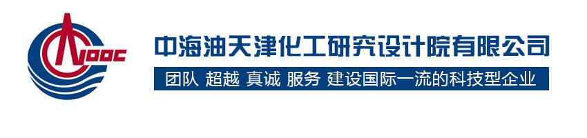 中海油天津化工研究设计院有限公司招聘先进材料研发工程师_化工英才网