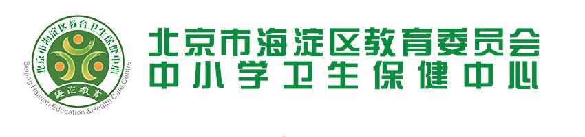 北京市海淀区教育卫生保健中心招聘护士_医药英才网