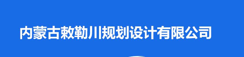 内蒙古敕勒川规划设计有限公司招聘规划设计师_建筑英才网