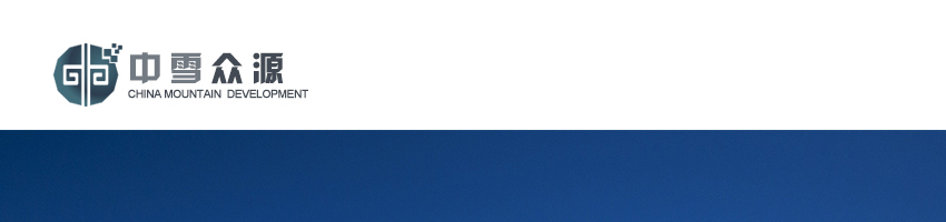 张家口中雪众源山地旅游规划设计qy966千赢国际qy966规划设计、施工图设计师助理(毕业生、实习生均可)_千赢国际官方网站英才网