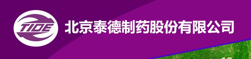 北京泰德制药股份有限公司招聘生产技术工人_医药英才网