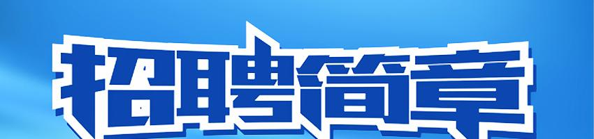 青海中信国安锂业发展有限公司招聘工艺研发工程师及助理_化工英才网