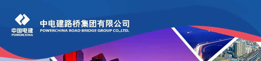 中电建路桥集团有限公司招聘总部风险管控中心(法律事务部)部门负责人_沙龙365国际