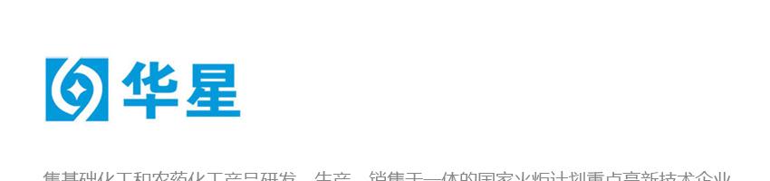 安徽华星化工有限公司招聘精细化工技师_化工英才网