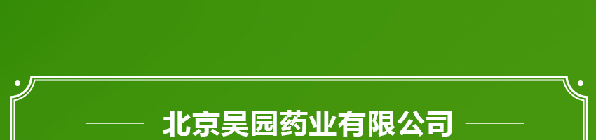 北京昊园药业有限公司招聘化验员_医药英才网