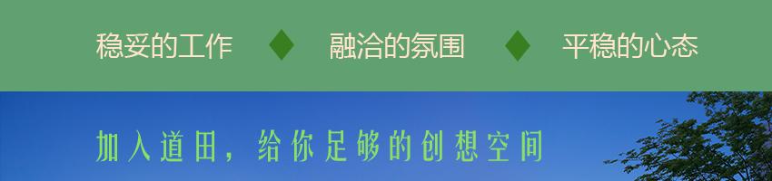 上海道田景观工程咨询有限公司招聘景观方案主创设计师_建筑英才网