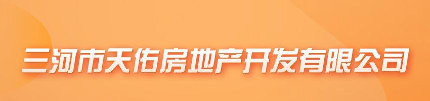 三河市天佑房地产开发有限公司招聘招商部经理_建筑英才网