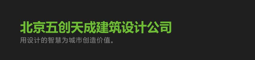 北京五创天成建筑设计咨询有限公司招聘建筑设计师(方案)_建筑英才网