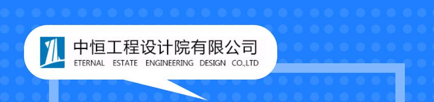 中恒工程设计院有限公司湖北分公司招聘市政给排水主任设计师(项目负责人)_建筑英才网