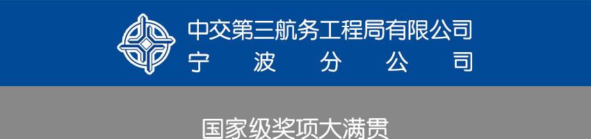 中交第三航务工程局有限公司宁波分公司招聘项目经理_建筑英才网