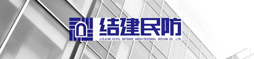 上海结建民防建筑设计有限公司招聘建筑设计师_建筑英才网