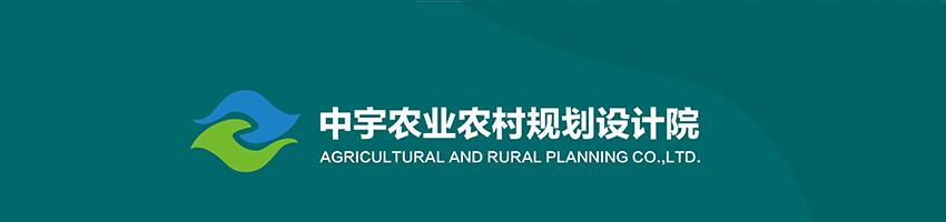 河南省中宇农业农村规划设计院有限公司招聘城乡规划师_建筑英才网